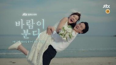 Teaser 1: The Wind Blows