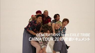 Teaser: GENERATIONS from EXILE TRIBE CHINA TOUR 2018