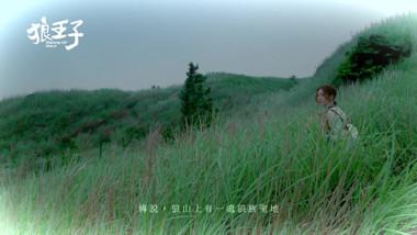 Trailer 1: Le Prince Loup