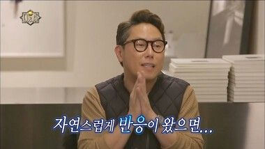Infinite Challenge Episode 550