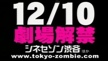Tokyo Zombie Trailer 1: Tokyo Zombie