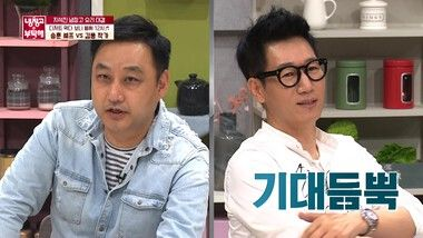 Please Take Care of My Refrigerator Episode 231