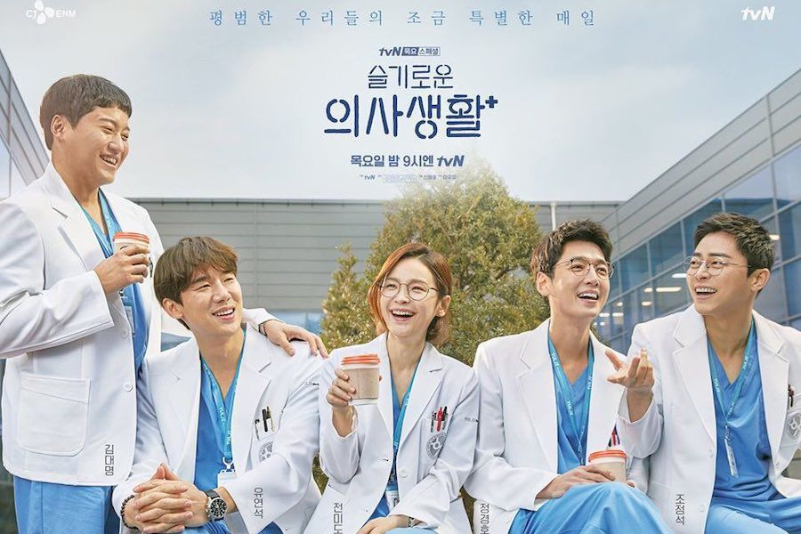 """Hospital Playlist"""" Hits Highest Viewership Yet With Double Digit Ratings    Soompi"""