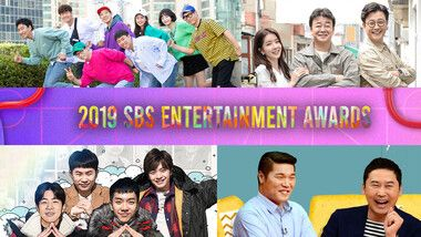 2019 SBS Entertainment Awards