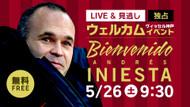 Vissel Kobe Welcome Event 'Bienvenido ANDRÉS INIESTA'