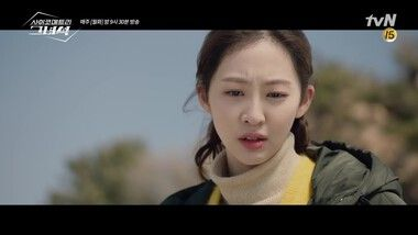 Episode 11 Preview: He Is Psychometric