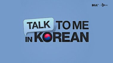 TalkToMeInKorean