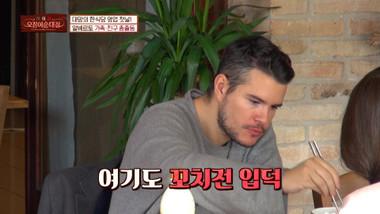 Ristorante Coreano Episode 2