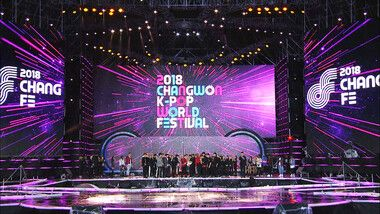 Festival mondial de K-pop de Changwon 2018