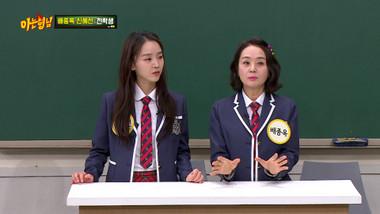 Pregúntanos cualquier cosa Episodio 218: Shin Hye Sun, Bae Jong Ok
