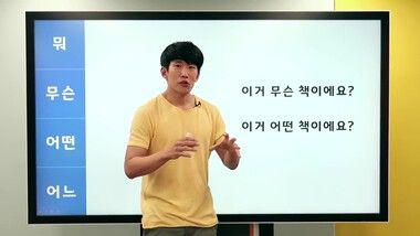 TalkToMeInKorean Episode 179: Korean Q&A - 뭐, 무슨, 어떤, 어느 - Which one to use [TalkToMeInKorean]