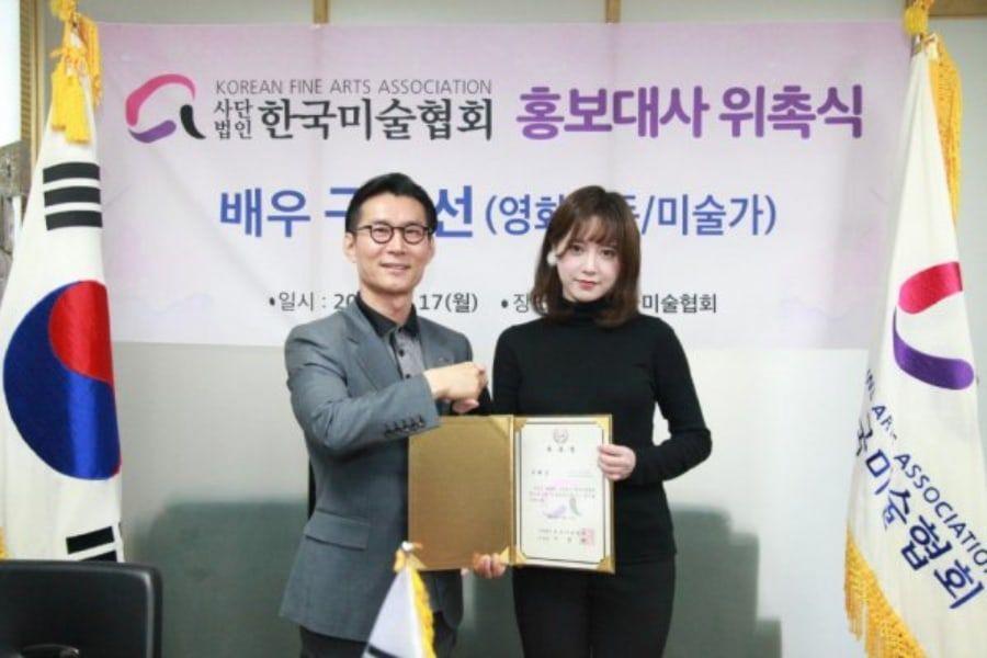 Image result for goo hye sun korean fine arts ambassador