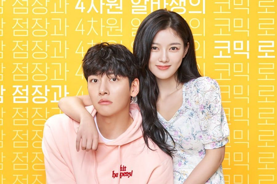 """Backstreet Rookie"" Holds Onto New Viewers With 3rd Episode"