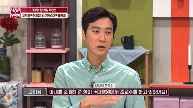 Please Take Care of My Refrigerator Episode 228
