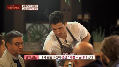 Ristorante Coreano Episode 1