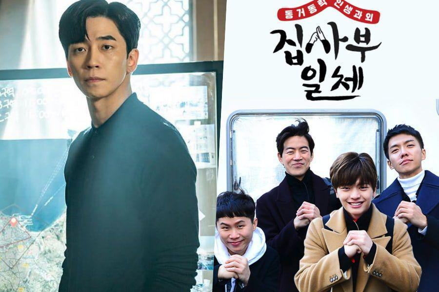 "Shin Sung Rok To Join Cast Of ""Master In The House"" Next Year"