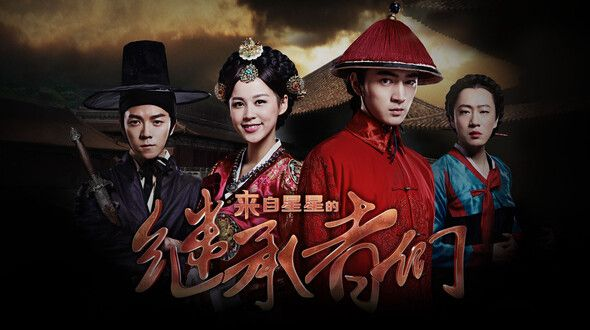 Heirs From Another Star - 來自星星的繼承者們 - Watch Full Episodes ...