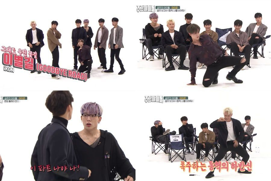 "Watch: iKON Struggles Through ""Weekly Idol"" Dance Challenges"