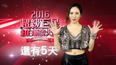 Rachel Liang: Countdown Teaser - 5 Days: 2016 Super Star: A Red & White Lunar New Year Special