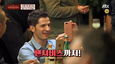 Teaser 1: Ristorante Coreano
