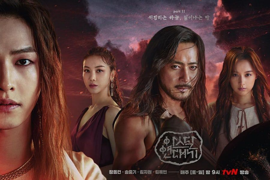Arthdal Chronicles Season 2 cast