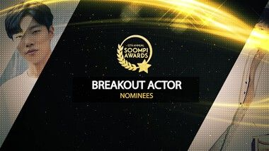 12th Annual Soompi Awards Episode 2: Breakout Actor