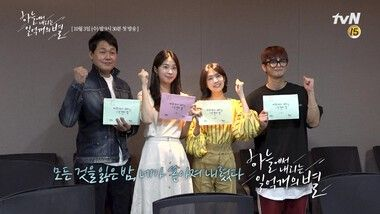 Behind The Scenes 1 - Script Reading: The Smile Has Left Your Eyes