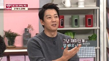 Please Take Care of My Refrigerator Episode 244