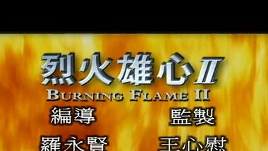 Burning Flame II Episode 2