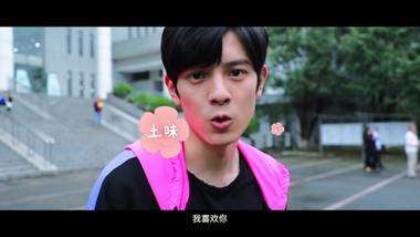 Wang Run Ze Special: A Little Thing Called First Love