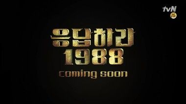 Trailer 4: Reply 1988