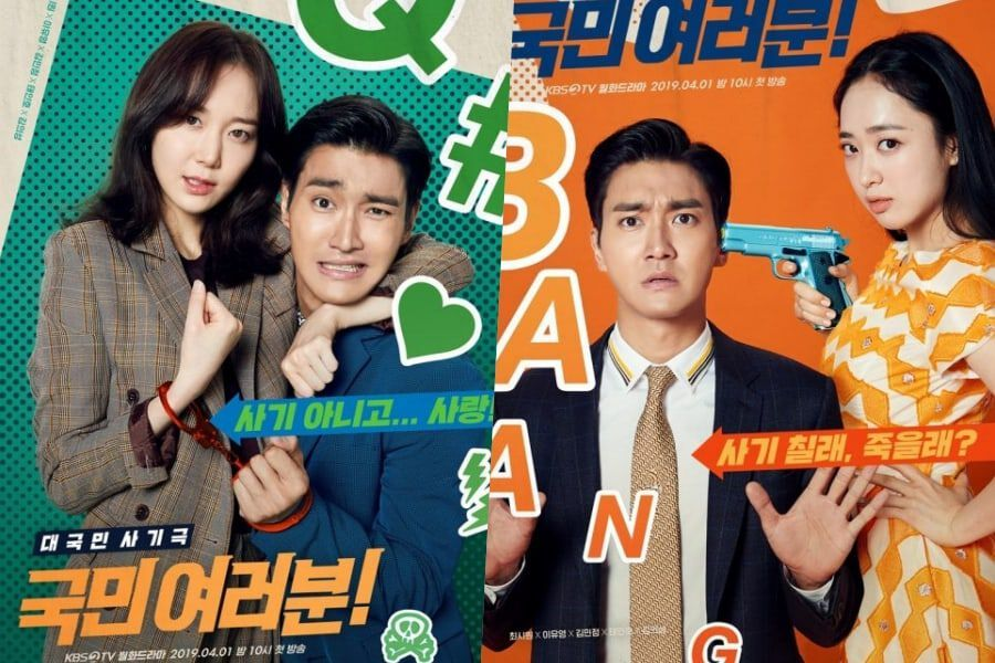 """Super Junior's Choi Siwon's New Drama """"My Fellow Citizens"""" Reveals Hilarious Posters"""