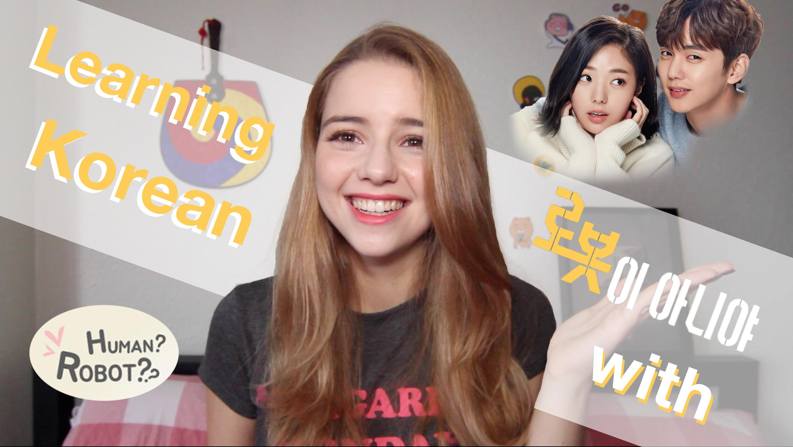 Margarita 第 21集: Learn Korean with 로봇이 아니야!