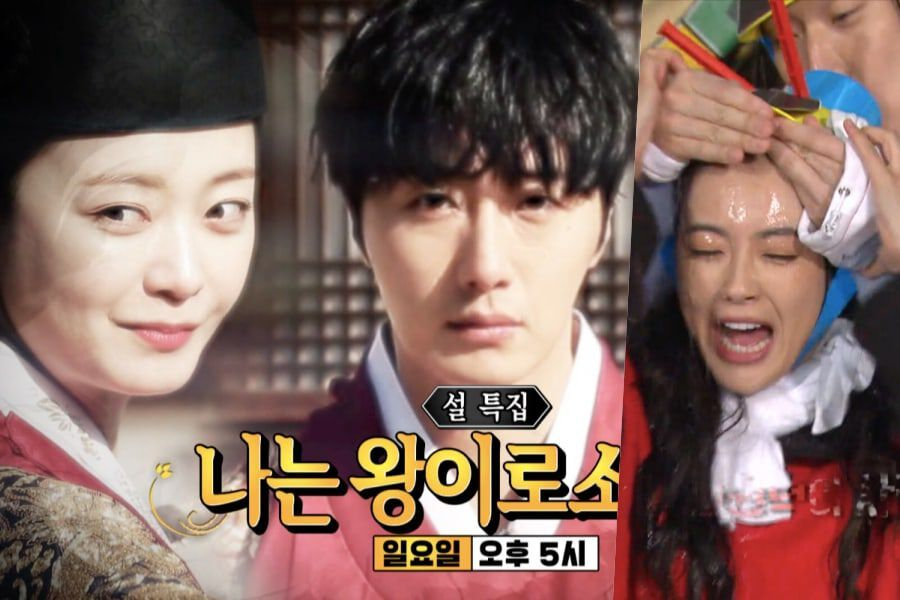 watch running man teases fun lunar new year special with jung il woo go ara and more soompi jung il woo go ara