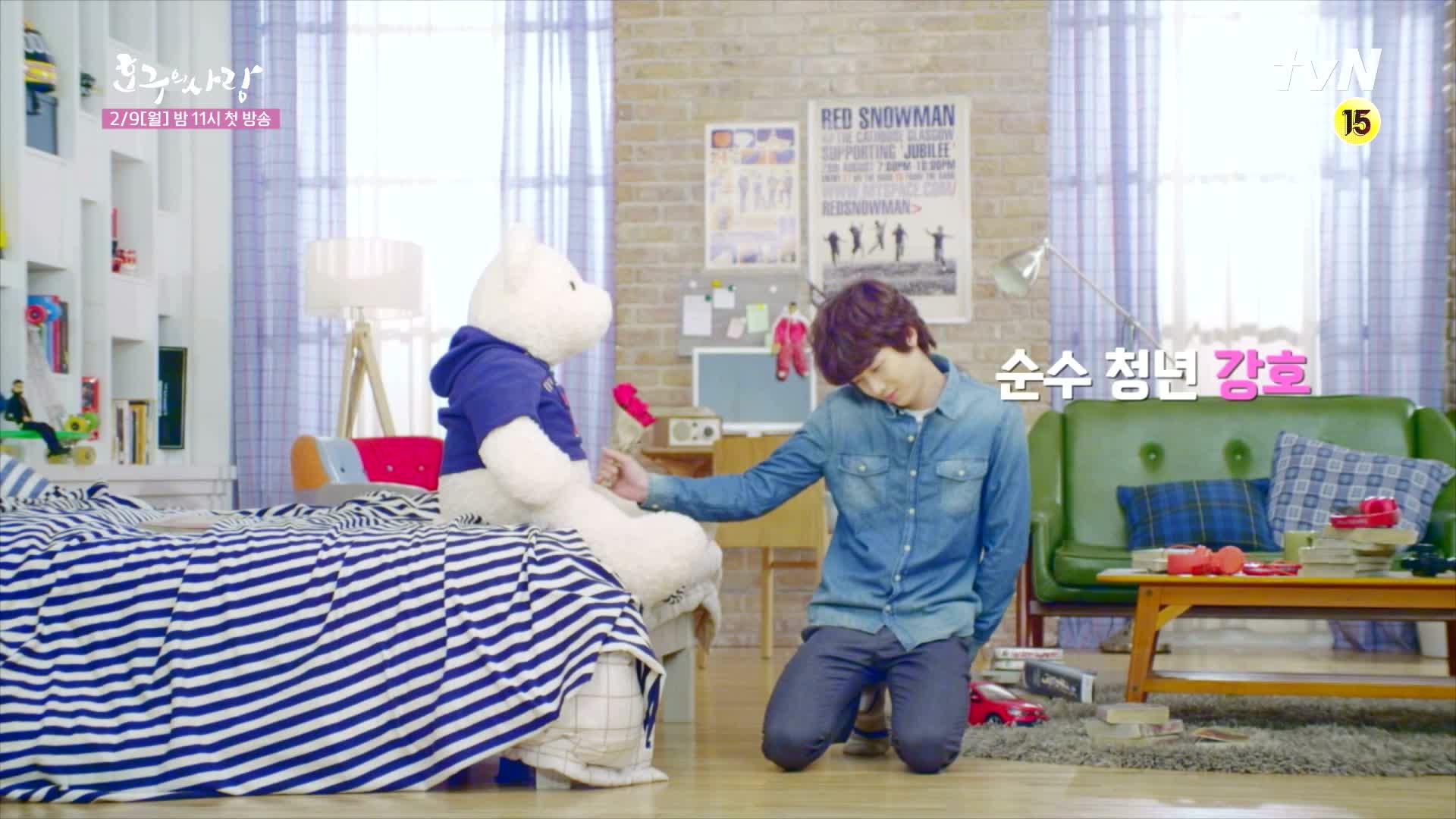 Kang Ho Goo 30s Teaser: Fool's Love