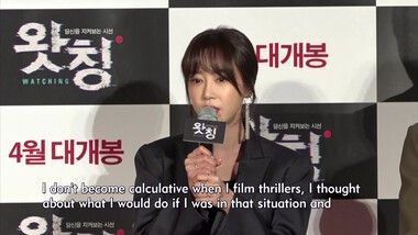 Showbiz Korea Episode 2136: Kang Ye-won(강예원)'s Interview for movie 'Watching(왓칭)'