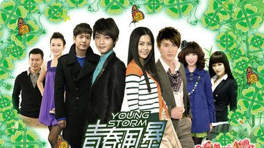 Youth Storm / Tempest of Youth