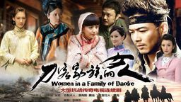 Woman in a Family of Swordsman