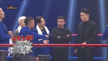 Infinite Challenge Episode 551