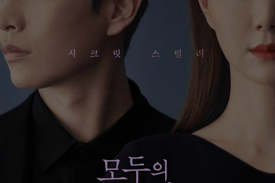 Lee Min Ki And Lee Yoo Young Are Secretive In Mysterious Poster For Upcoming Thriller Drama