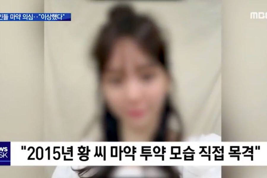 MBC Reports On Hwang Ha Na's Alleged Drug Use, Frequenting Burning Sun, And Favorable Treatment During Investigation