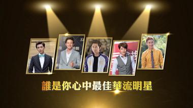 Promo Teaser: Sanlih Drama Awards Ceremony 2014