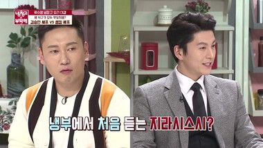 Please Take Care of My Refrigerator Episode 217