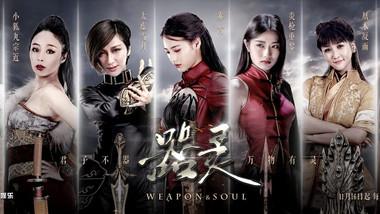 Weapon & Soul