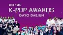 2016 SBS K-Pop Awards