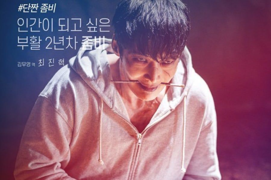 Upcoming Zombie Drama Reveals Character Posters For Choi Jin Hyuk And Park Ju Hyun
