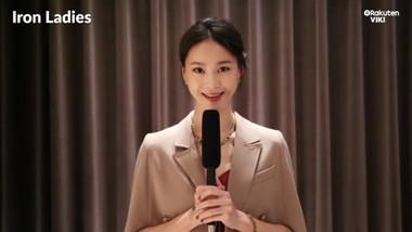 Aviis Zhong's Shoutout to Viki Fans: Iron Ladies