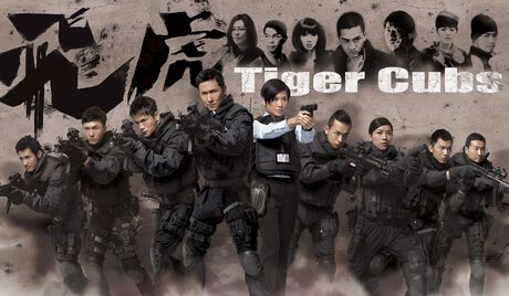 Tiger Cubs - 飛虎 - Watch Full Episodes Free - Hong Kong