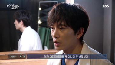 Interview 1: Ji Sung: Doctor John