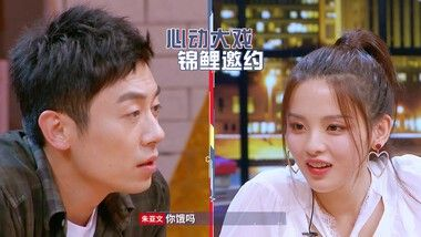 Heart Signal (Chinese Version) Episode 6